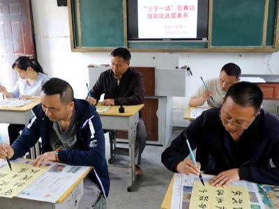 """麻家渡镇举办""""三字一话""""基本功竞赛展评活动"""