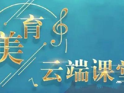 """张振武小学组织学生参加""""美育云端课堂""""活动"""