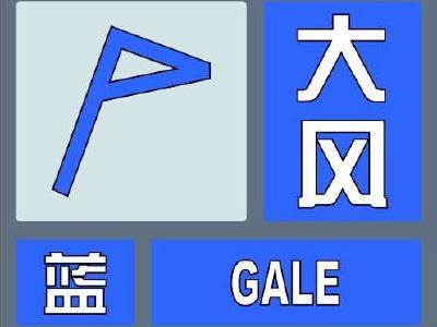 竹山发布大风蓝色预警!