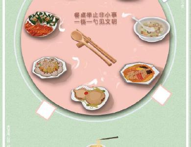 公益广告:使用公筷,文明用餐。