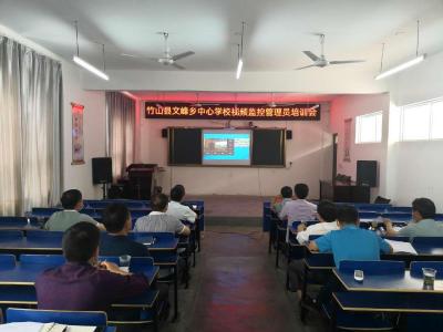 文峰乡各学校参加视频监控网络培训