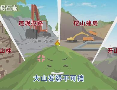 防災減災科普:泥石流篇