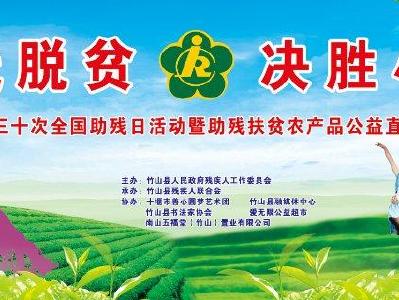 直播|竹山县第30次全国助残日活动暨助残扶贫农产品公益直播展销