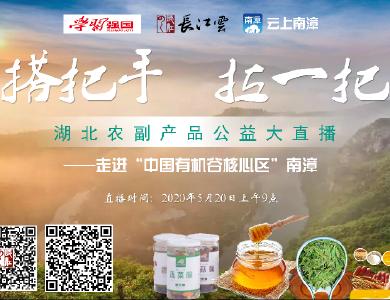 直播 | 走进湖北南漳 有机生态农产品邀您品尝
