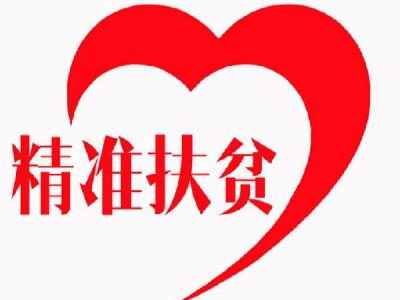 中國地質大學(武漢)黨委書記黃曉玫來竹調研脫貧攻堅