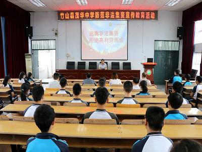 茂華中學開展防范非法集資宣傳教育活動
