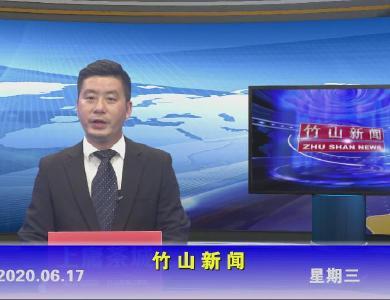 竹山新聞丨2020年6月17日