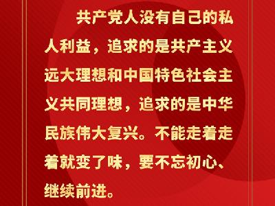 """九張海報,映照中國共產黨人的""""久久初心"""""""