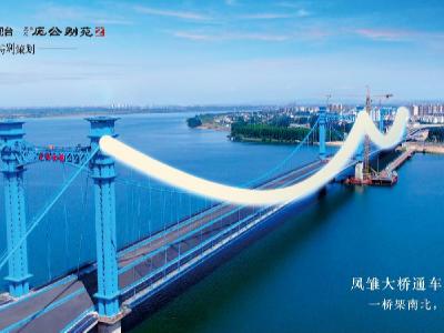 直播】|橋見未來——鳳雛大橋通車融媒體直播