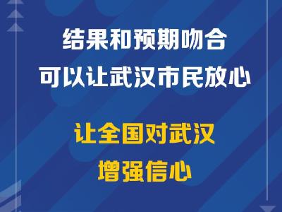 海报 丨对武汉人民最大的感谢就是一视同仁