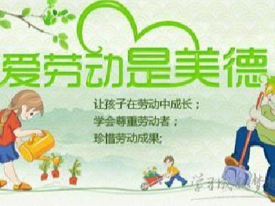 县实验幼儿园开展爱劳动系列主题活动