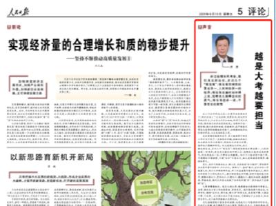?人民日報選登應勇在湖北省委十一屆七次全會的講話:越是大考越要擔當