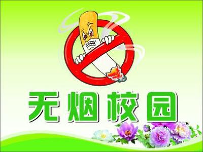 竹山二中控烟宣传助力创文