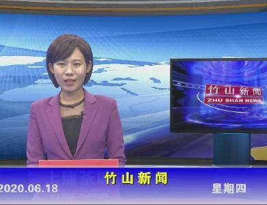 竹山新聞丨2020年6月18日