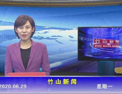 竹山新聞丨2020年6月29日