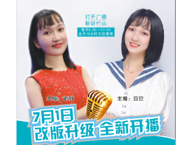 竹山广播电台调频FM99.1
