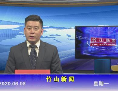 竹山新聞丨2020年6月8日