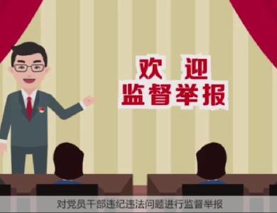 竹山紀委監察舉報公告