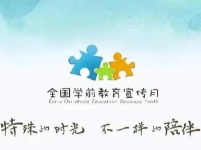 县实验幼儿园积极开展学前教育宣传月活动