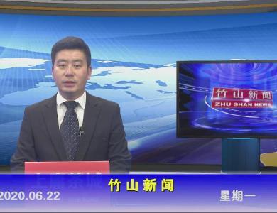 竹山新聞丨2020年6月22日