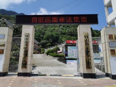 文峰鄉中心學校開展防范非法集資宣傳教育
