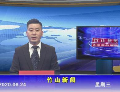 竹山新聞丨2020年6月24日