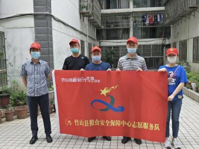 竹山县粮食安全保障中心开展志愿服务活动