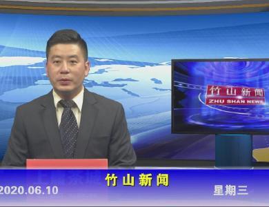 竹山新聞丨2020年6月10日