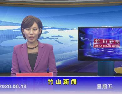 竹山新聞丨2020年6月19日