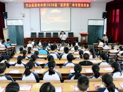 茂華中學召開考前動員會