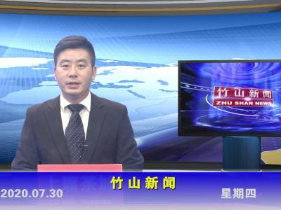 竹山新闻丨2020年7月30日