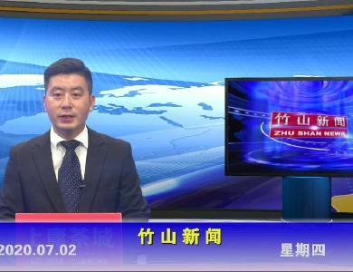 竹山新聞丨2020年7月2日