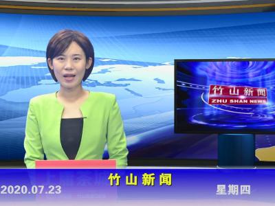 竹山新闻丨2020年7月23日