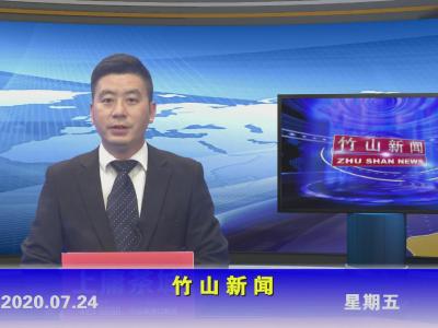 竹山新闻丨2020年7月24日