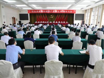 竹山县隆重举行庆祝建党99周年大会