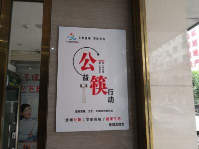 """县文旅局推广""""公筷公勺""""倡导文明用餐"""