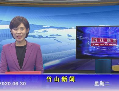 竹山新聞丨2020年6月30日
