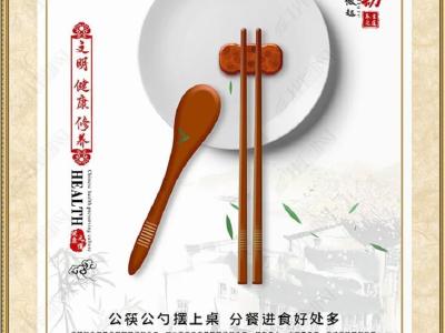 """張振武小學開展""""使用公勺公筷,文明用餐""""線上主題班會"""
