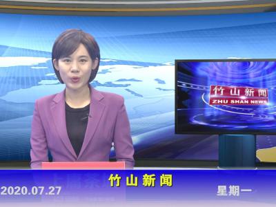 竹山新闻丨2020年7月27日