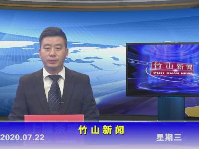 竹山新闻丨2020年7月22日