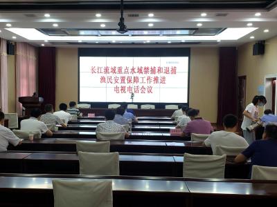 我县集中收看禁捕退捕渔民安置视频会