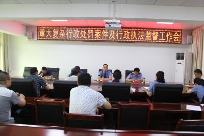 縣市場監管局召開重大復雜行政處罰案件評議會