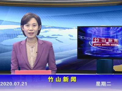 竹山新闻丨2020年7月21日