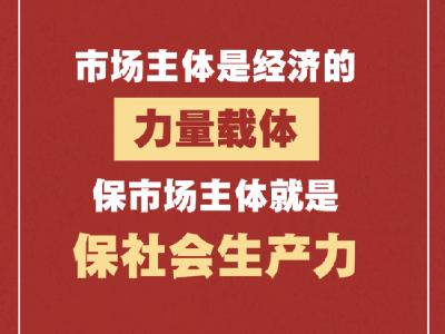中國經濟如何乘風破浪?總書記最新講話指明方向