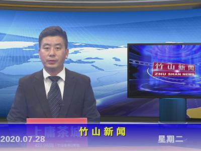竹山新闻丨2020年7月28日