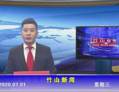竹山新聞丨2020年7月1日
