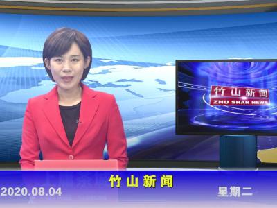 竹山新闻丨2020年8月4日