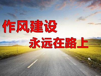 """县委编办""""三个注重""""强化党风廉政建设工作"""