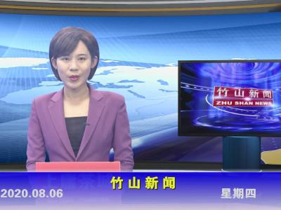 竹山新闻丨2020年8月6日