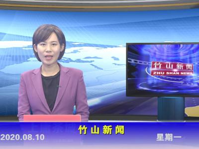 竹山新闻丨2020年8月10日